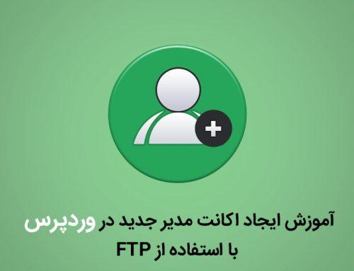 آموزش ایجاد اکانت مدیر جدید در وردپرس با استفاده از FTP