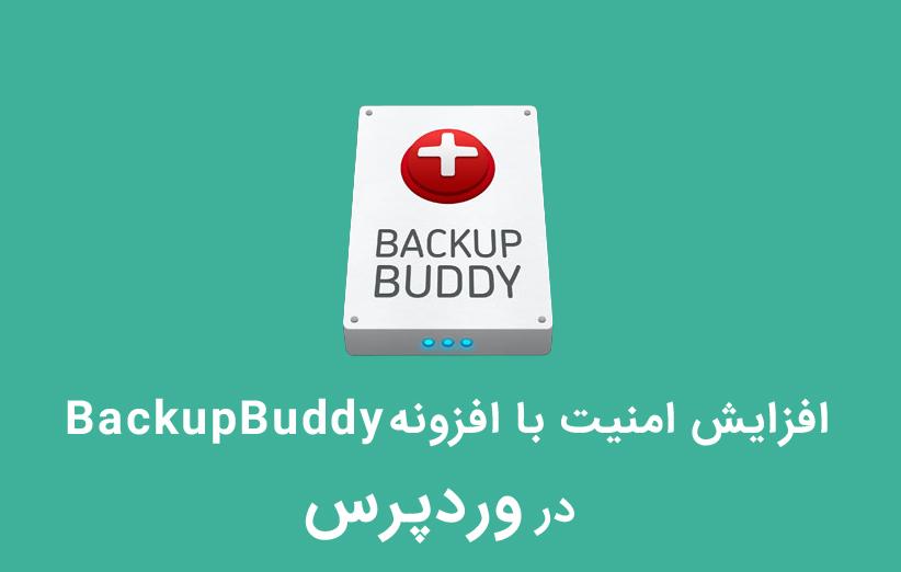 امنیت محتوای وب سایت وردپرس با افزونهBackupBuddy