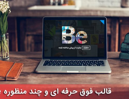 قالب حرفه ای چندمنظوره وردپرس Be فارسی