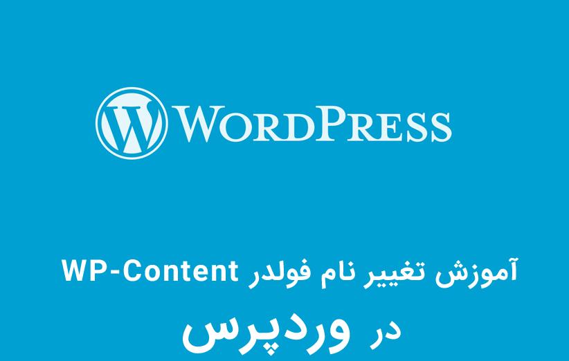 آموزش تغییر نام فولدر WP-Content در وردپرس