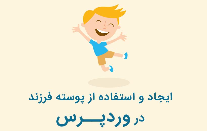 آموزش ایجاد و استفاده از پوسته فرزند در وردپرس