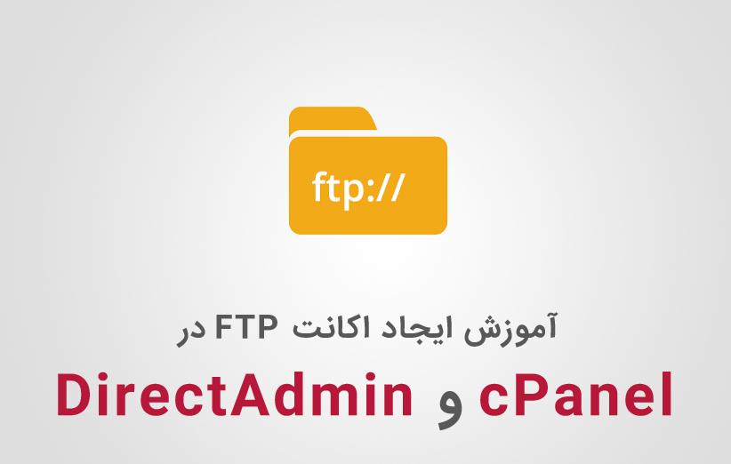 آموزش ایجاد اکانت FTP در cPanel و DirectAdmin