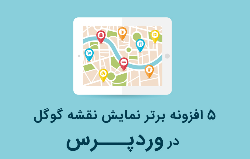 اضافه کردن نقشه گوگل در وردپرس