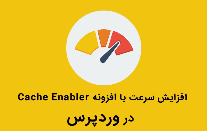 افزایش سرعت سایت وردپرس با افزونه Cache Enabler