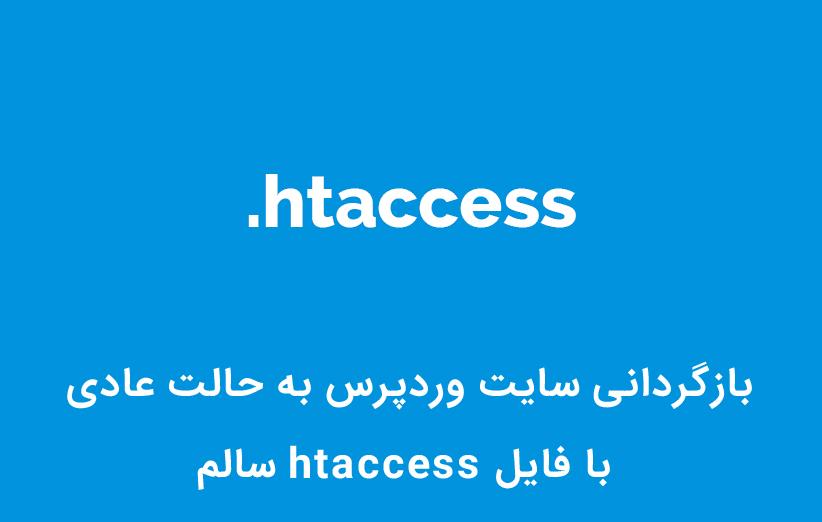 بازگردانی سایت وردپرس به حالت عادی با فایل htaccess سالم