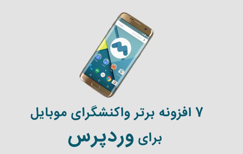 7 افزونه برتر واکنشگرای موبایل برای وردپرس