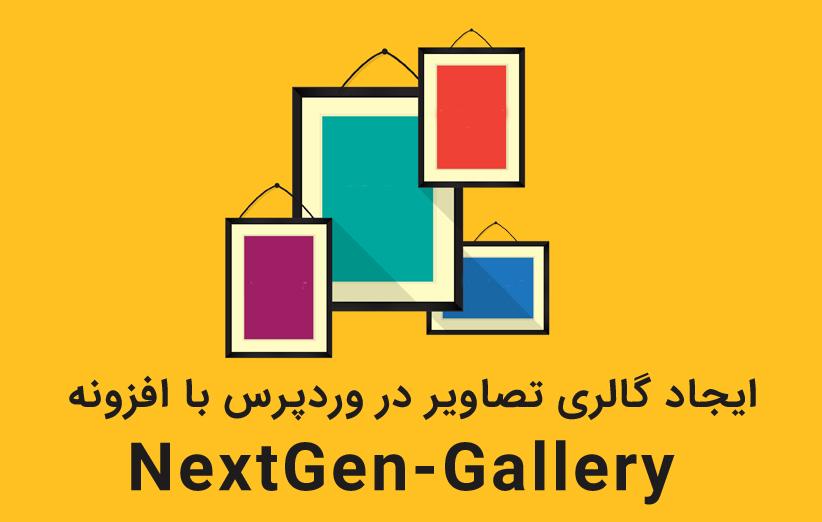 ایجاد گالری تصاویر در وردپرس با افزونه محبوب NextGen-Gallery