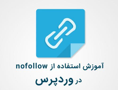 آموزش استفاده از nofollow برای لینک های موجود در فهرست وردپرس