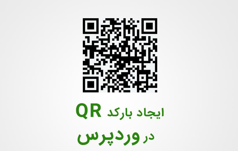 ایجاد بارکد QR در وب سایت وردپرس