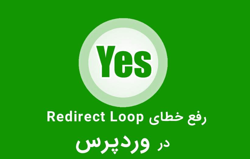 رفع خطای Redirect Loop وردپرس توسط پاک کردن کوکی ها