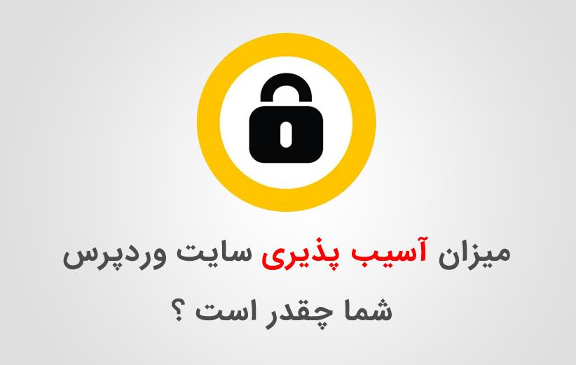 میزان آسیب پذیری سایت وردپرس شما چقدر است ؟