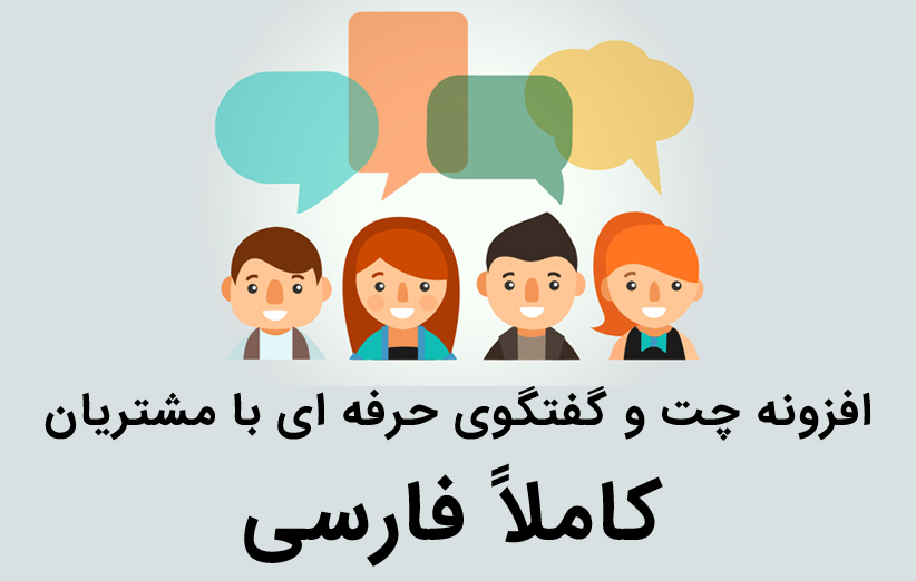 Simple Simon Live Chat افزونه چت و گفتگوی حرفه ای