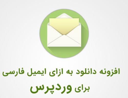 افزونه وردپرس دانلود به ازای ایمیل فارسی