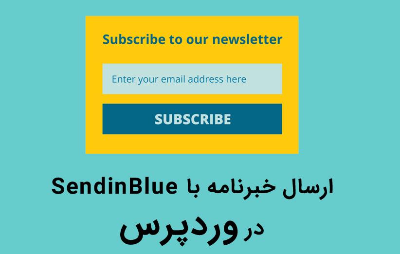 ارسال خبرنامه در وردپرس با افزونه SendinBlue
