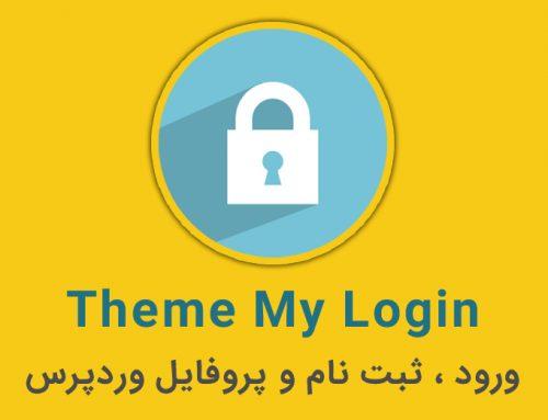 افزونه Theme My Login فارسی