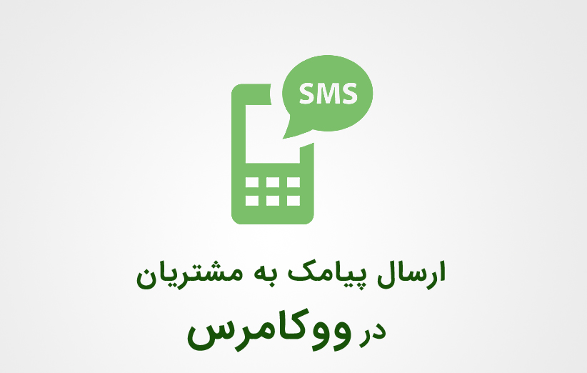 ارسال پیامک به مشتریان در ووکامرس فارسی