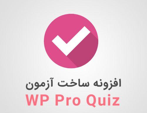 افزونه ساخت آزمون WP Pro Quiz فارسی