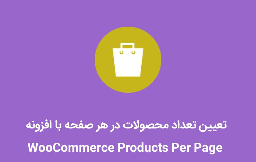 تعداد محصولات در هر صفحه با WooCommerce Products Per Page