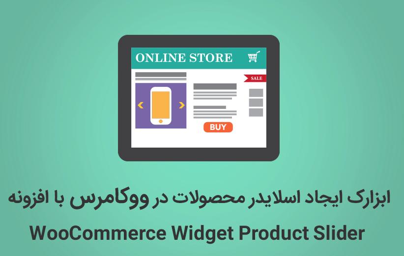 ابزارک ایجاد اسلایدر محصولات در ووکامرس با افزونه WooCommerce Widget Product Slider