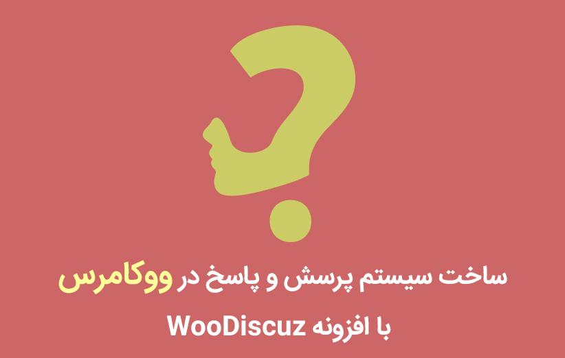 ساخت سیستم پرسش و پاسخ در ووکامرس با افزونه WooDiscuz