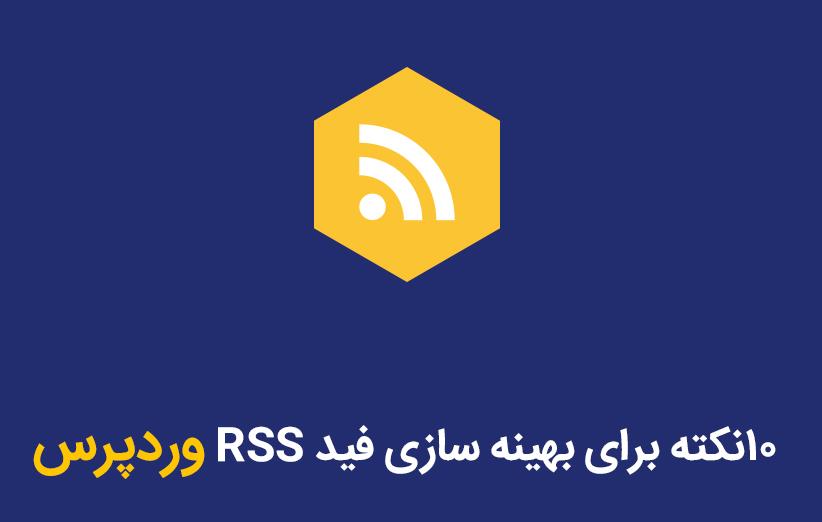 10نکته برای بهینه سازی فید RSS وردپرس