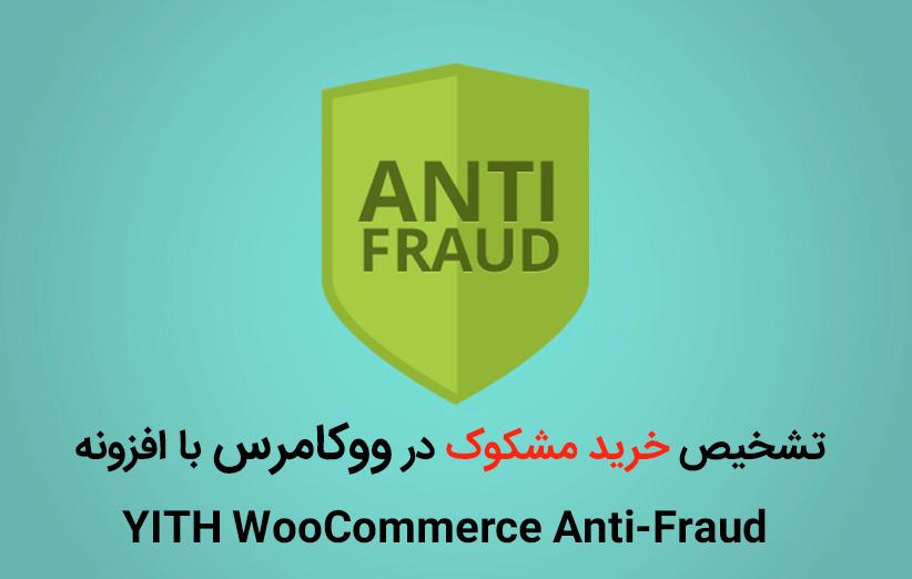 تشخیص خرید مشکوک در ووکامرس با افزونه YITH WooCommerce Anti-Fraud