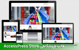قالب فروشگاهی وردپرس Access Press Store فارسی