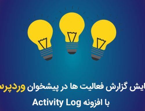 نمایش گزارش فعالیت ها در پیشخوان وردپرس با افزونه Activity Log