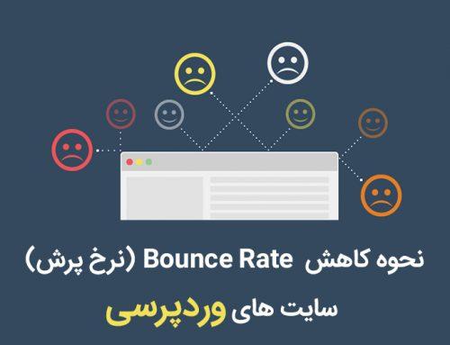 نحوه کاهش  Bounce Rate (نرخ پرش) سایت های وردپرسی