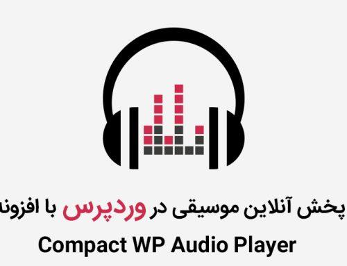 پخش آنلاین موسیقی در وردپرس با افزونه Compact WP Audio Player