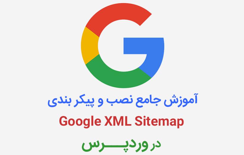 آموزش جامع نصب و پیکر بندی Google XML Sitemap در وردپرس