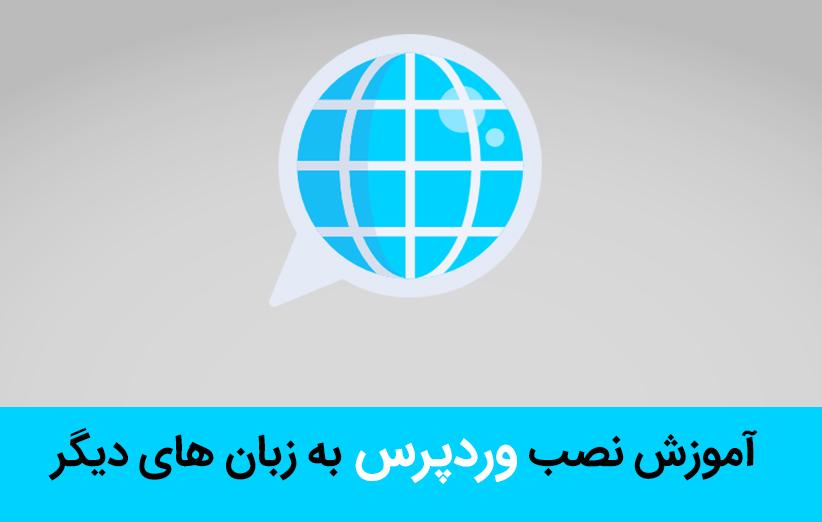 آموزش نصب وردپرس به زبان های دیگر