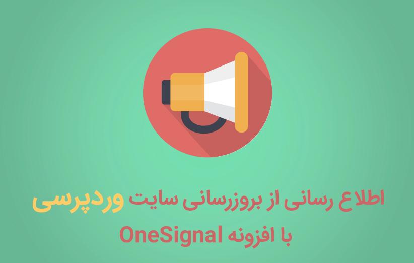 اطلاع رسانی از بروزرسانی سایت وردپرسی با افزونه OneSignal