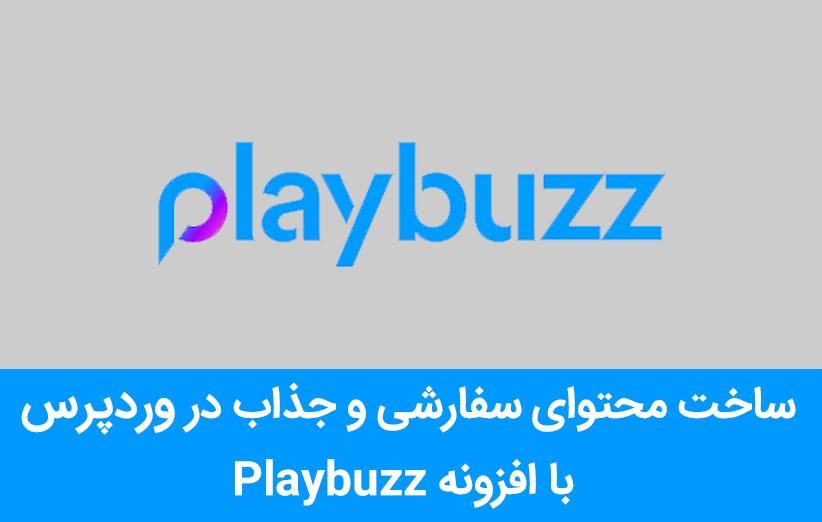ساخت محتوای سفارشی و جذاب در وردپرس با افزونه Playbuzz