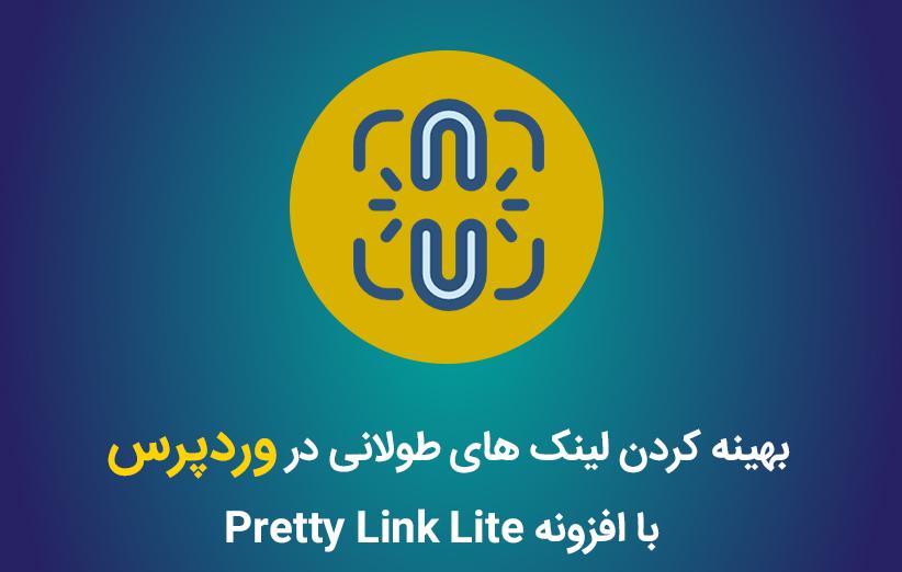 بهینه کردن لینک های طولانی در وردپرس با افزونه Pretty Link Lite