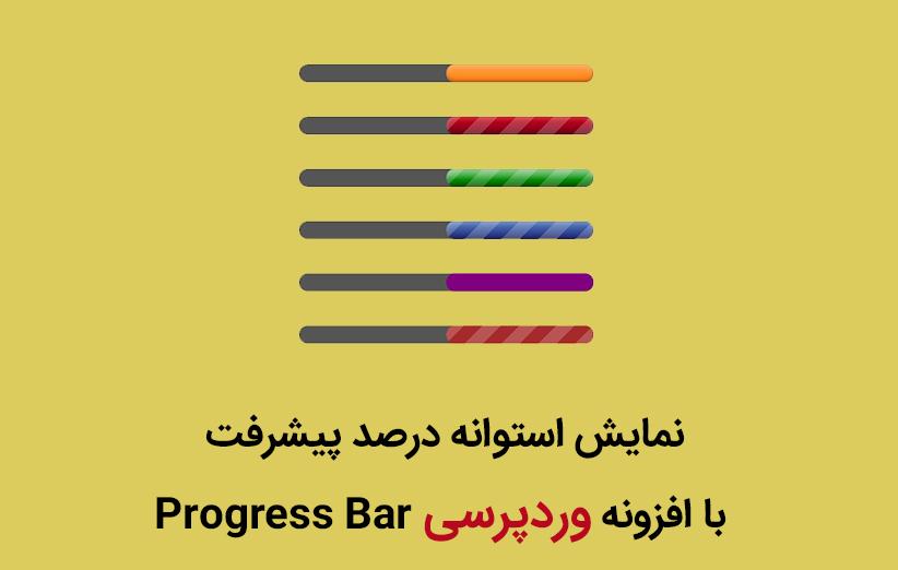 نمایش استوانه درصد پیشرفت با افزونه وردپرسی Progress Bar