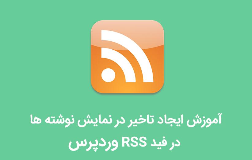 آموزش ایجاد تاخیر در نمایش نوشته ها در فید RSS وردپرس