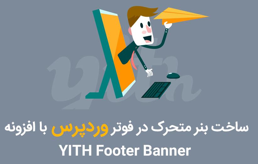 ساخت بنر متحرک در فوتر وردپرس با افزونه YITH Footer Banner