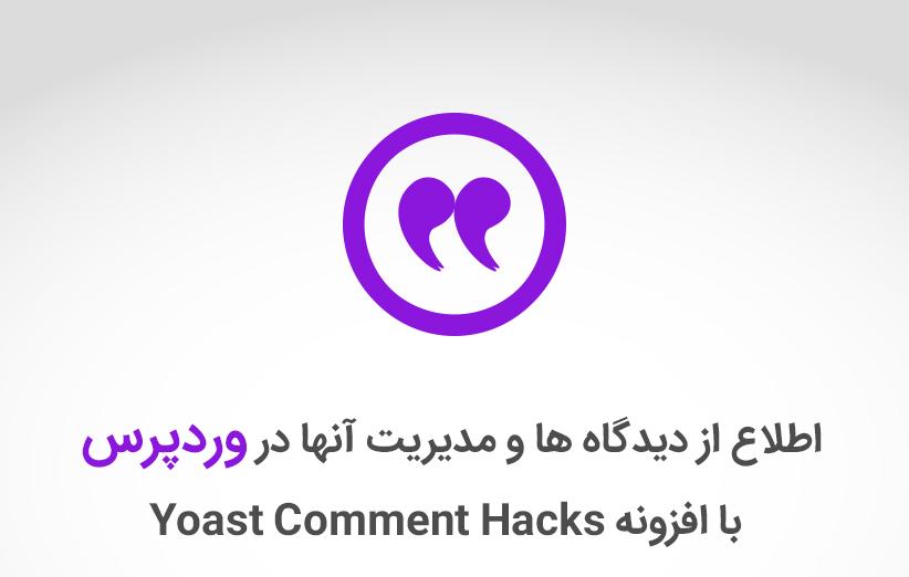 اطلاع از دیدگاه ها و مدیریت آنها در وردپرس با افزونه Yoast Comment Hacks