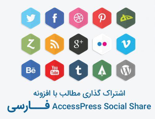 افزونه AccessPress Social Share فارسی – اشتراک گذاری مطالب در شبکه های اجتماعی