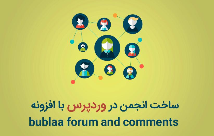 ساخت انجمن در وردپرس با افزونه bublaa forum and comments