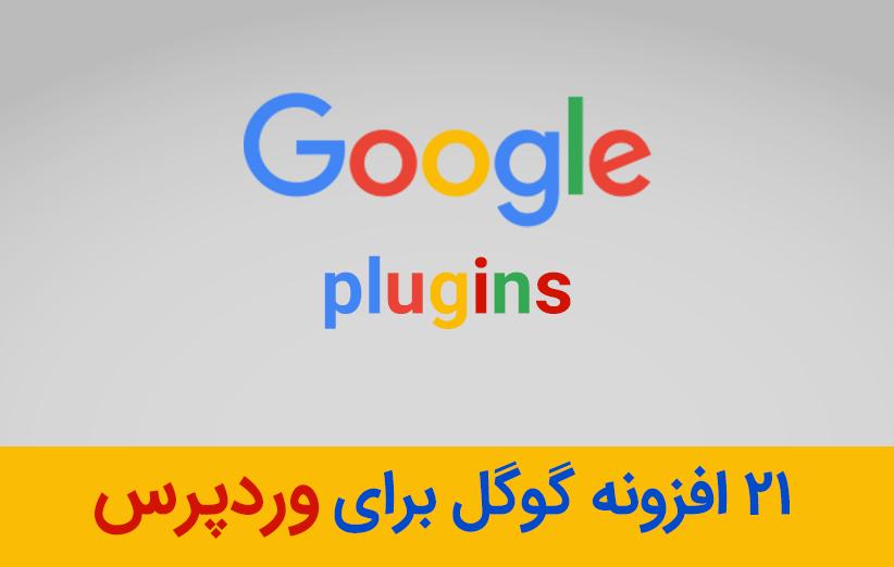 21 افزونه گوگل برای سایت های وردپرس