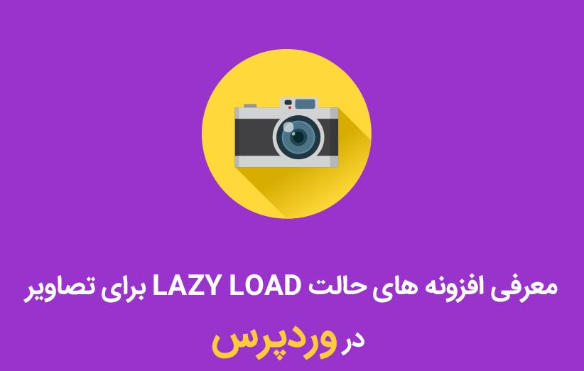 معرفی افزونه های حالت LAZY LOAD برای تصاویر در وردپرس