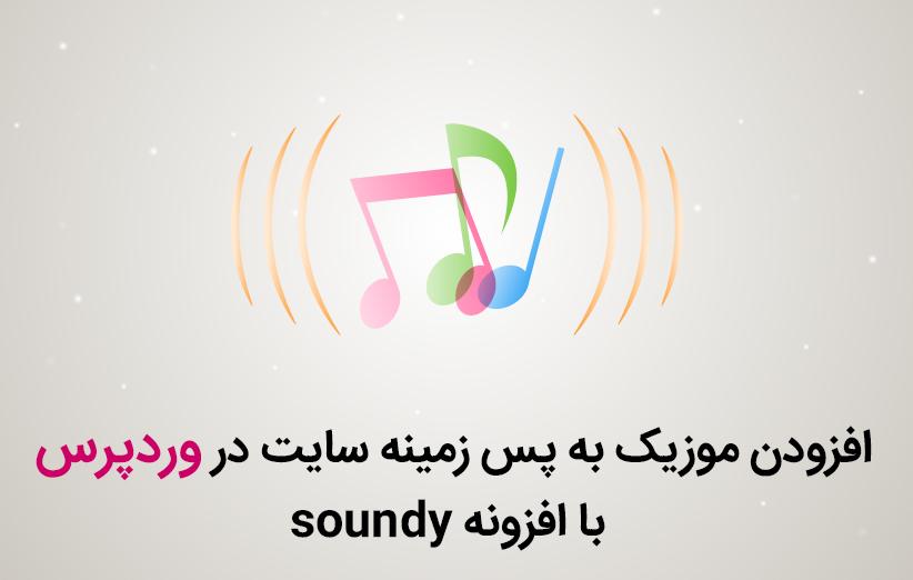 افزودن موزیک به پس زمینه سایت در وردپرس با افزونه soundy
