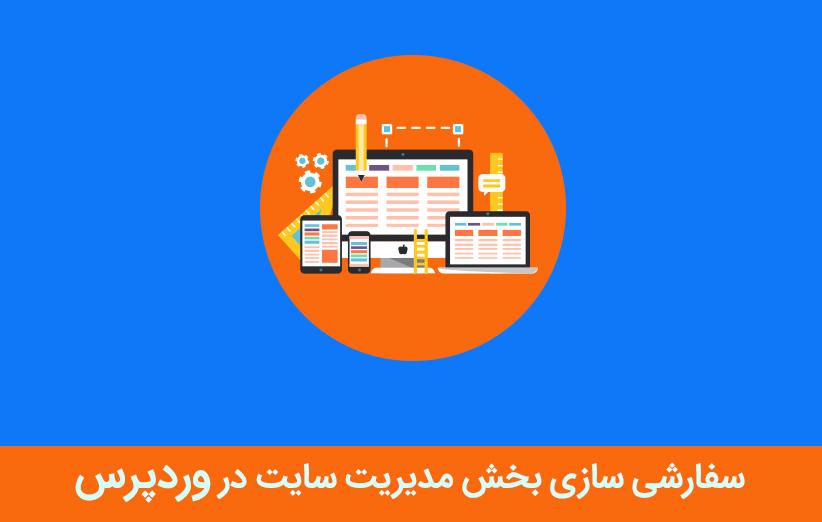 سفارشی سازی بخش مدیریت سایت در وردپرس