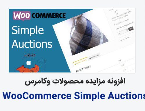 افزونه فارسی مزایده محصولات ووکامرس – WooCommerce Simple Autions
