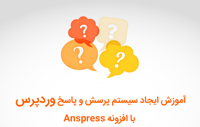 wordpress-anspress-plugins