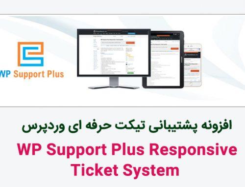 افزونه فارسی پشتیبانی تیکت WP Support Plus Responsive Ticket System