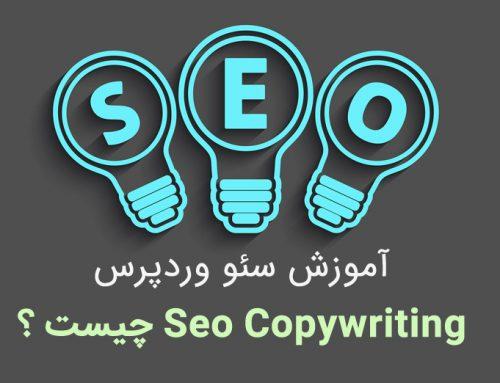 کپی رایت سئو یا Seo Copywirting چیست ؟