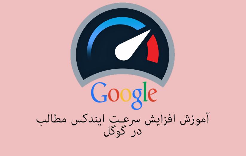 آموزش افزایش سرعت ایندکس مطالب در گوگل